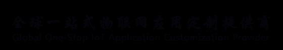 上海新闰晖物联——全球一站式物联网应用定制提供商